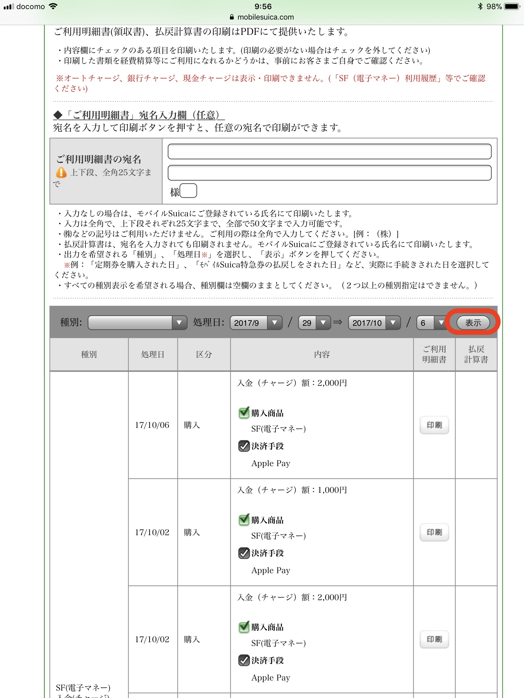 Paper Receipts For Apple Pay Suica Ata Distance